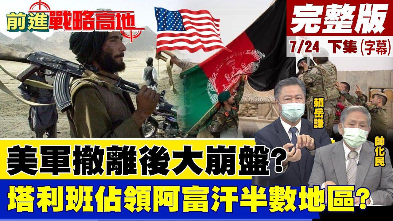 【前進戰略高地完整版下】美軍撤離後大崩盤? 塔利  班佔領阿富汗半數地區五角大廈認了?@全球大視野    20210724