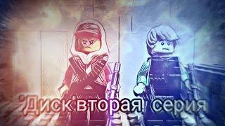 """Сериал""""Диск"""" вторая серия"""