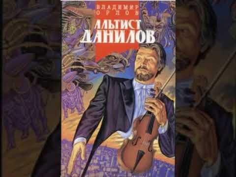 аудиоспектакль, Орлов Владимир , Альтист Данилов