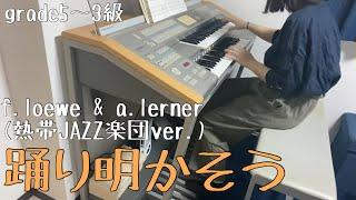 楽譜:HELLO!STAGEA vol.3 #エレクトーン #弾いてみた #熱帯JAZZ楽団.