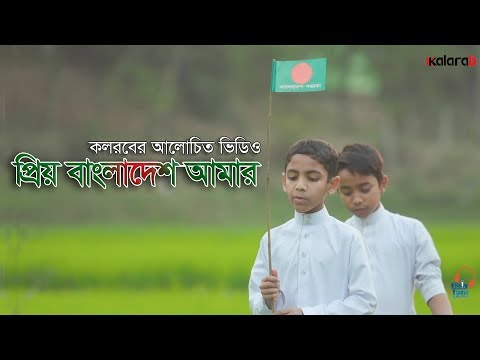 Priyo Bangladesh Amar | Kalarab Shilpigosthi | Bangla New Song 2017