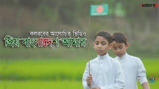 Priyo Bangladesh Amar   Kalarab Shilpigosthi   Bangla New Song 2017