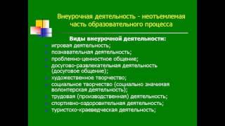 Методическая копилка. Формы внеурочной работы с младшими школьниками 2017 г.