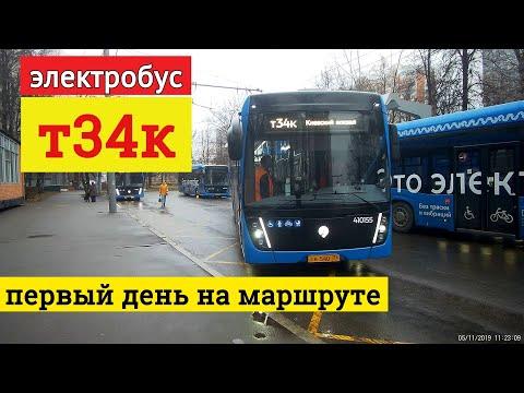 Поездка на электробусе т34к // 5 ноября 2019