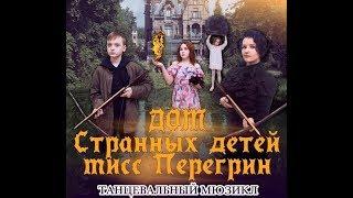 Танцевальный мюзикл Дом Странных Детей мисс Перегрин l Рамешки