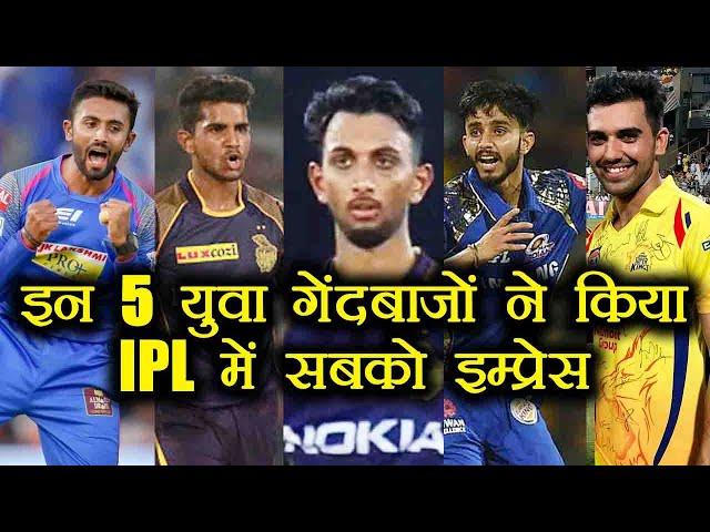 IPL 2018 : Deepak Chahar, Shivam Mavi, 5 Young Bowlers Can Play for India | वनइंडिया हिंदी