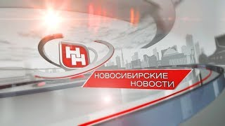 """Новосибирские новости"" от 15 августа 2018 года"