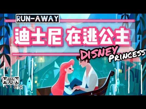 徐秉龙 —【迪士尼在逃公主 Di Shi Ni Zai Tao Gong Zhu   Run-away Disney Princess】PINYIN - English 动态歌词🎶🎵