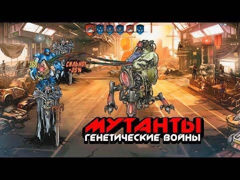 игра Мутанты: Генетические войны вконтакте