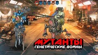 """игра """"Мутанты: Генетические войны"""" вконтакте"""