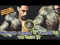 Roman reigns के Tattoo का क्या मतलब है? Meaning & Importance of Roman reigns tattoo ।