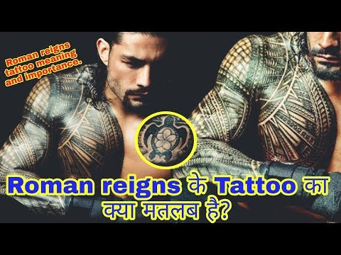 Roman reigns के Tattoo का क्या मतलब है? Meaning & Importance of Roman reigns tattoo ।