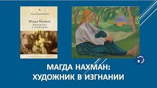Презентация книги: Магда Нахман: художник в изгнании