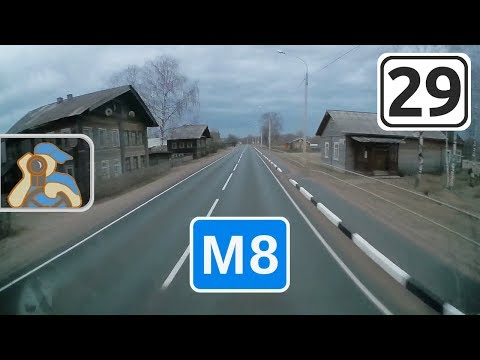 Трасса М8 на Архангельск. [ Вход в Архангельскую обл. - ✕ Р2 ]