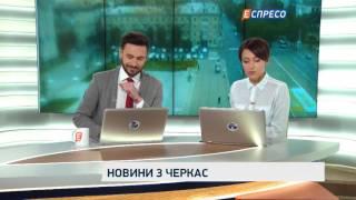 Новини з Черкас(UA - На Черкащині прем'єр-міністру подарували шматок асфальту. RU - В Черкасской области премьер-министру..., 2016-09-21T05:18:05.000Z)