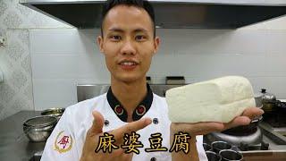 """厨师长教你做正宗 """"麻婆豆腐"""",高清重置版(内附刀口辣椒制作方法)"""