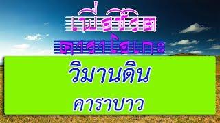 วิมานดิน - คาราบาว | เพื่อชีวิต คาราโอเกะ