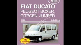 Руководство по ремонту  CITROEN JUMPER / FIAT DUCATO / PEUGEOT BOXER
