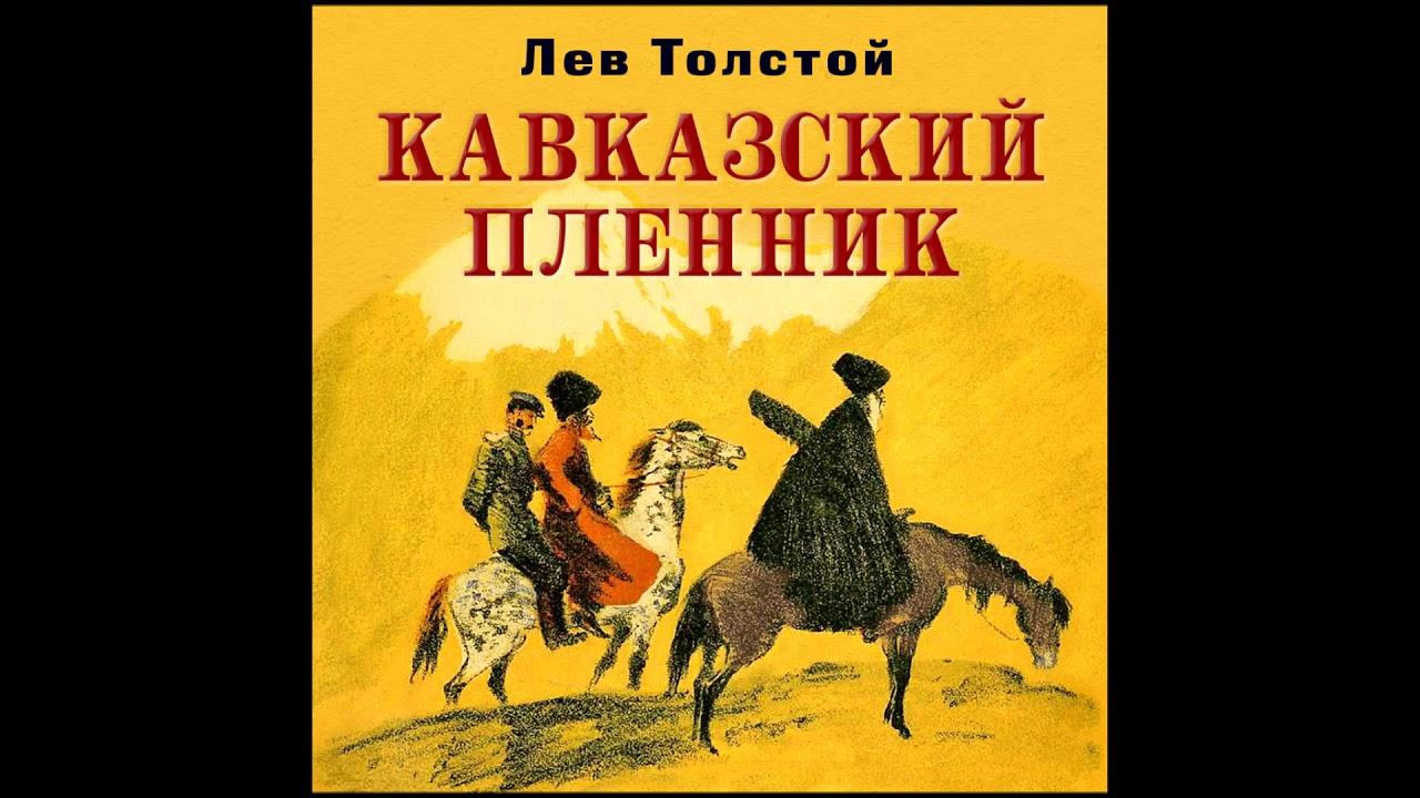 Кавказский пленник.Толстой Л. Аудиокнига. читает В.Кузнецов
