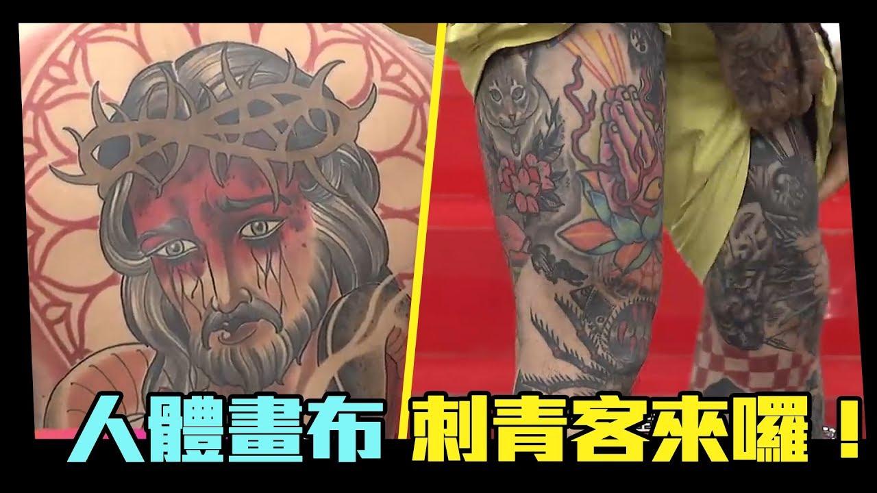 【精選】人體畫布 刺青客來囉!