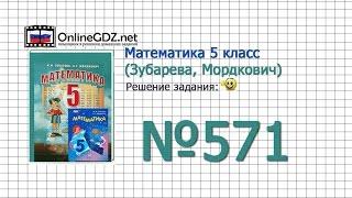 Задание № 571 - Математика 5 класс (Зубарева, Мордкович)