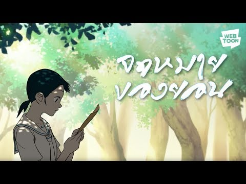 "[LINE WEBTOON] ""จดหมายของยอน"" Trailer "