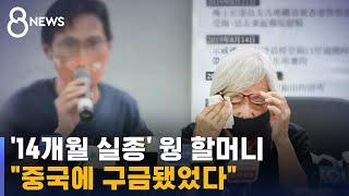 """14개월 실종 홍콩 할머니의 폭로…""""중국에 구금됐었다"""" / SBS"""