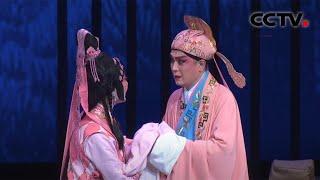 《CCTV空中剧院》 20200422 川剧《玉簪记》| CCTV戏曲