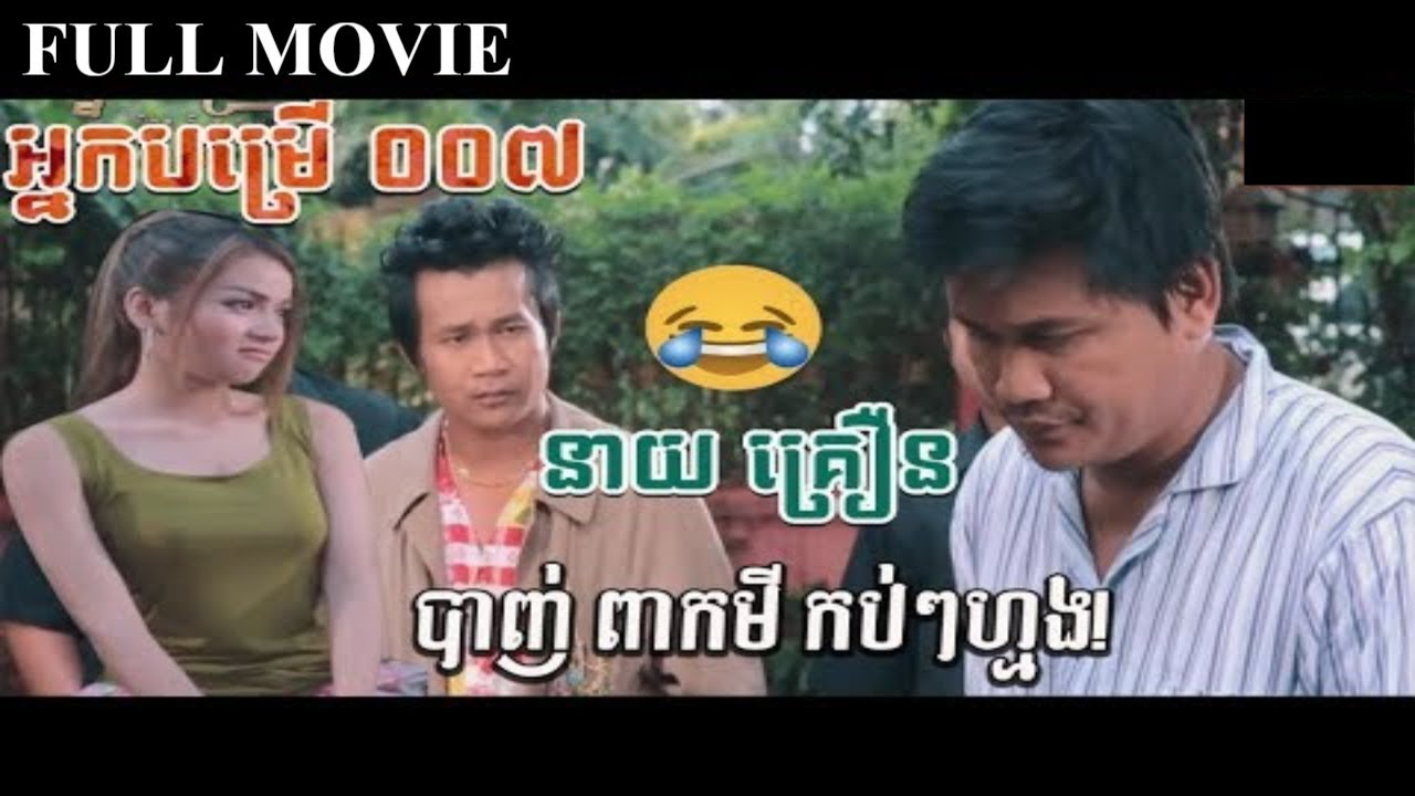 All Khmer Movies Full