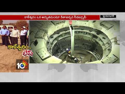 కాళేశ్వరం ప్రాజెక్టుపై సీడబ్ల్యూసీ ప్రశంసలు…| Special Story On Kaleshwaram Project | CWC | TS | 10TV