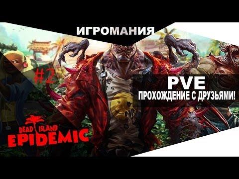 Dead Island: Epidemic #2 - PvE. Прохождение с друзьями!