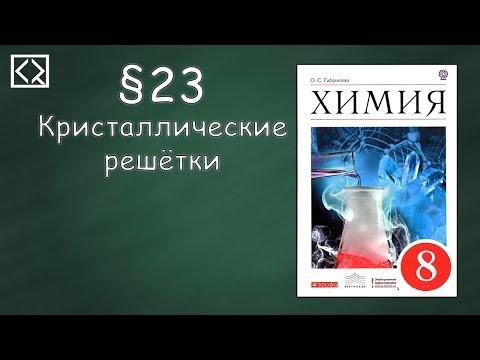 Видеоурок по химии кристаллические решетки 8 класс