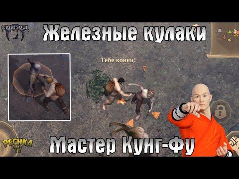 МАСТЕР КУЛАЧНОГО БОЯ! КАК МОЖНО ИГРАТЬ БЕЗ ОРУЖИЯ?! - Grim Soul: Dark Fantasy Survival