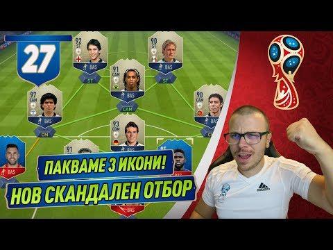 FIFA 18 ПАКВАМЕ 3 ИКОНИ!!! СКАНДАЛЕН НОВ ОТБОР! ПЕЧЕЛИМ ЛИ WORLD CUP?