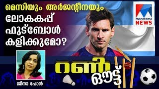 Run out -  Will Argentina play worldcup football?  Manorama News