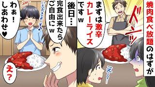 1000円で焼肉食べ放題のはずが…店員「最初に激辛カレーですw」⇒食べきれない前提で客を見下す態度に隣の親子が…【スカッとする話】