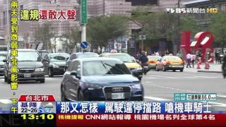 【TVBS】 「那又怎樣」駕駛違停擋路 嗆機車騎士 thumbnail