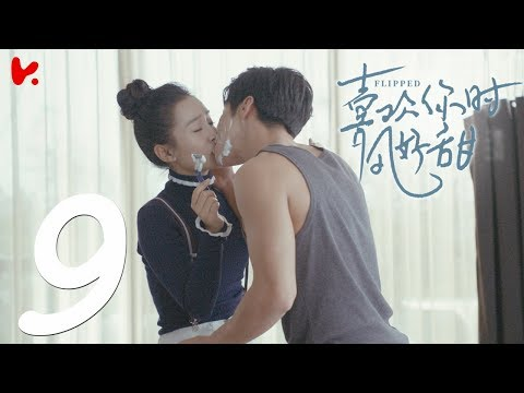 ENG SUB |《喜歡你時風好甜 Flipped》EP09——高瀚宇、陳芋米、谷藍帝、林妍柔、朱文超