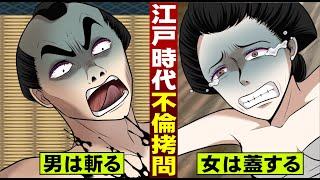 【実話】江戸時代の罰。不倫バレたら即拷問…男女ともお仕置き。
