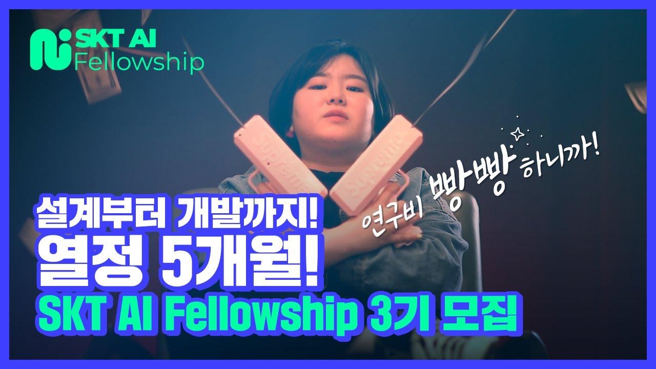 [SKT AI Fellowship 3기 모집🤖] 빵빵한 지원과 함께한 열정 5개월!