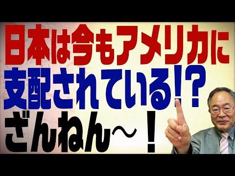 第185回 アメリカの年次改革要望書に日本は支配されている?