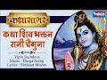 Katha Shiv Bhaktan Rani Changuna by Vipin Sachdeva |al Story of Rani Changuna on Bhajan India