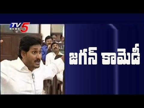 Jagan Comedy Punches to Chandrababu : TV5 News