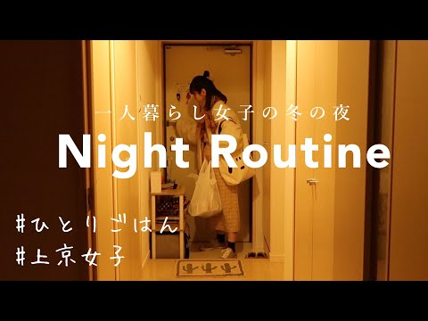 SUB) ナイトルーティン Night Routine 一人暮らし25歳独身女|帰宅後のリアルな夜の過ごし方|Living Alone In Japan