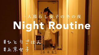 Night Routine|How to spend after returning home of Japanese woman living alone