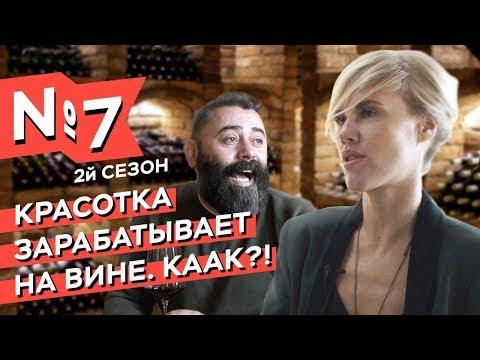 Как Лиза Стаханова открыла успешный винный бар?