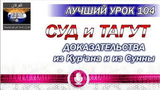УРОК 104 - СУД и ТАГУТ (с ДОКАЗАТЕЛЬСТВАМИ)