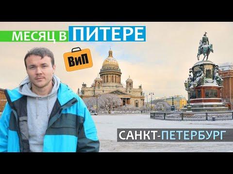 Месяц в Питере | Петербуржец или турист. Цены, пробки, менталитет, жилье и связь в СПб