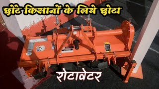 Shaktiman rotavator price in india