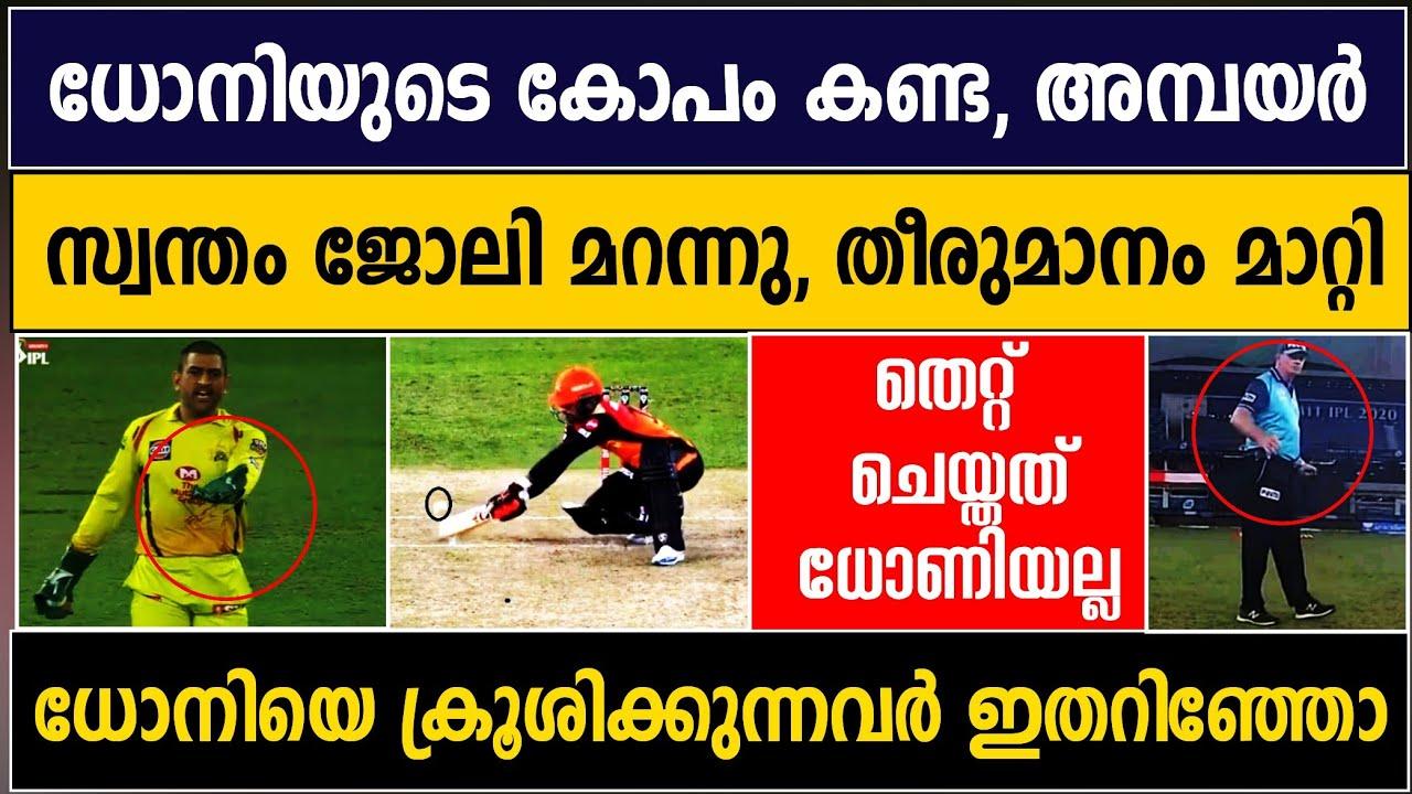 Ms Dhoni Vs Umpire Dhoni Lost His Coolness Ipl 2020 Cricket News Malayalam Cric News